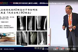 髓内钉治疗技术进阶视频课程主讲上海市第一人民医院王秋根百度云网盘下载学习