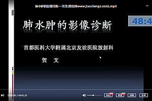 2018北京友谊医院第21期全国呼吸影像学习班高清视频课程百度云网盘下载学习