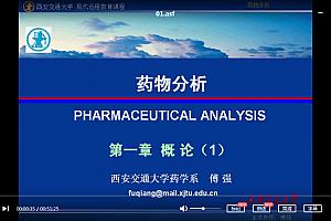 西安交通大学傅强药物分析60集高清视频教程百度云网盘下载学习