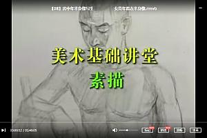 唐应山美术基础讲堂素描20讲高清视频教程百度云网盘下载学习素描视频教程