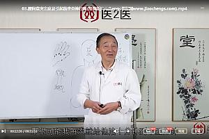 张德成以指代针指针疗法全息反射疗法治疗常见病视频教程百度云网盘下载学习中医指针视频