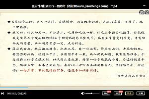 2021年西安名中医王幸福痹症专题12集高清视频课程百度云网盘下载学习