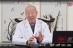 李茂发达摩独家珍藏一病一方第8部27集高清视频教程百度云网盘下载学习