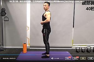 刘恒21天增高训练营8节视频课程百度云网盘下载学习
