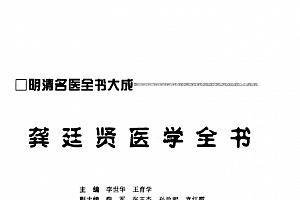 明清名医全书大成全套30本电子书pdf下载百度云网盘下载学习中医电子书籍