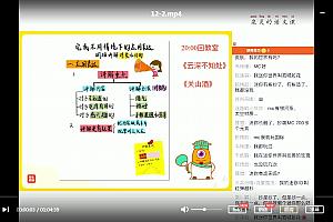 少年得到泉灵语文视频课程1-5年级全套百度云网盘下载学习小学语文网课