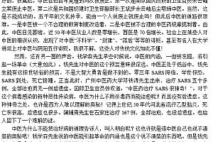 郭生白大医传承说白伤寒论本能系统论方法系统论视频教程百度云网盘下载学习