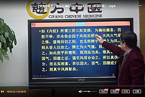 贾海忠医贯讲解视频课程24集百度云网盘下载学习中医教程