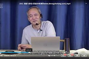 2021年灵兰中医刘天君上医治神移空技术临床手册视频音频课程百度云网盘下载学习
