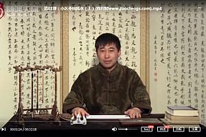 徐梅山家居风水的重中之重22集视频教程百度云网盘下载学习易学教程