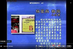 杨登嵙现代家居风水12集视频课程百度云网盘下载学习易经教程