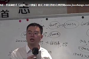 郑翔洲新商业模式全集视频课程商业模式创新案例5大模块百度云网盘下载学习