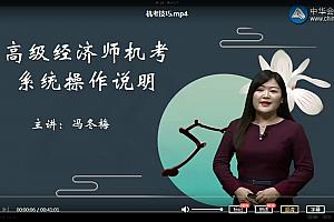 2021年高级经济师经济财税视频课程教材题库网课件试卷百度云网盘下载学习