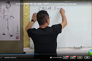 2021年刘佳创新中医小小方系列视频课程全集视频课程31集百度云网盘下载学习中医教程