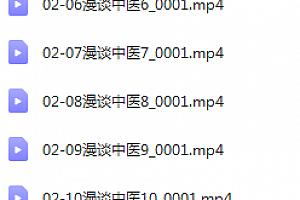 当归中医学堂孙鹏飞漫谈中医视频课程15集百度云网盘下载学习