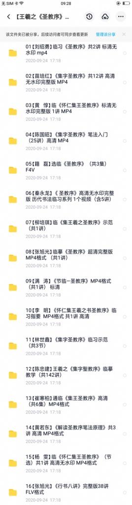 王羲之圣教序教学视频合集16套视频教程百度网盘免费下载