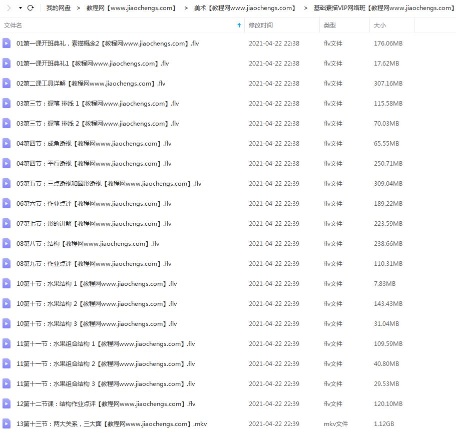 基础素描VIP网络班视频教程零基础学素描初学者素描入门教程68集百度云网盘下载学习