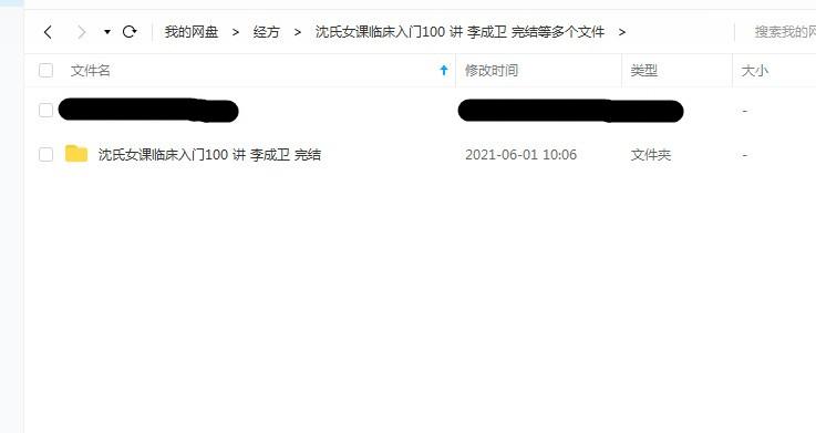 2021年李成卫沈氏女科入门100讲高清视频课程百度云网盘下载学习中医女科视频教程