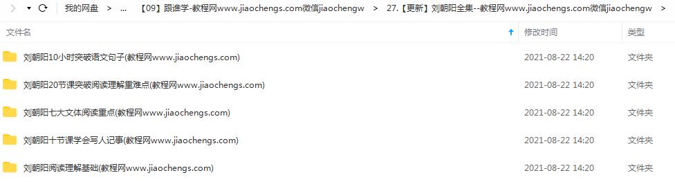 跟谁学刘朝阳突破语文句子20节课突破阅读理解重难点七大文体阅读重点学会写人记事阅读理解基础百度云网盘下载学习